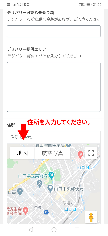 テイクアウト・ヤマグチ